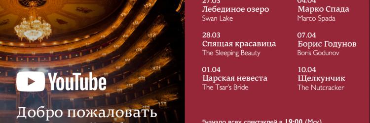 Théâtre du Bolchoï