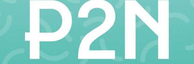 P2n 1